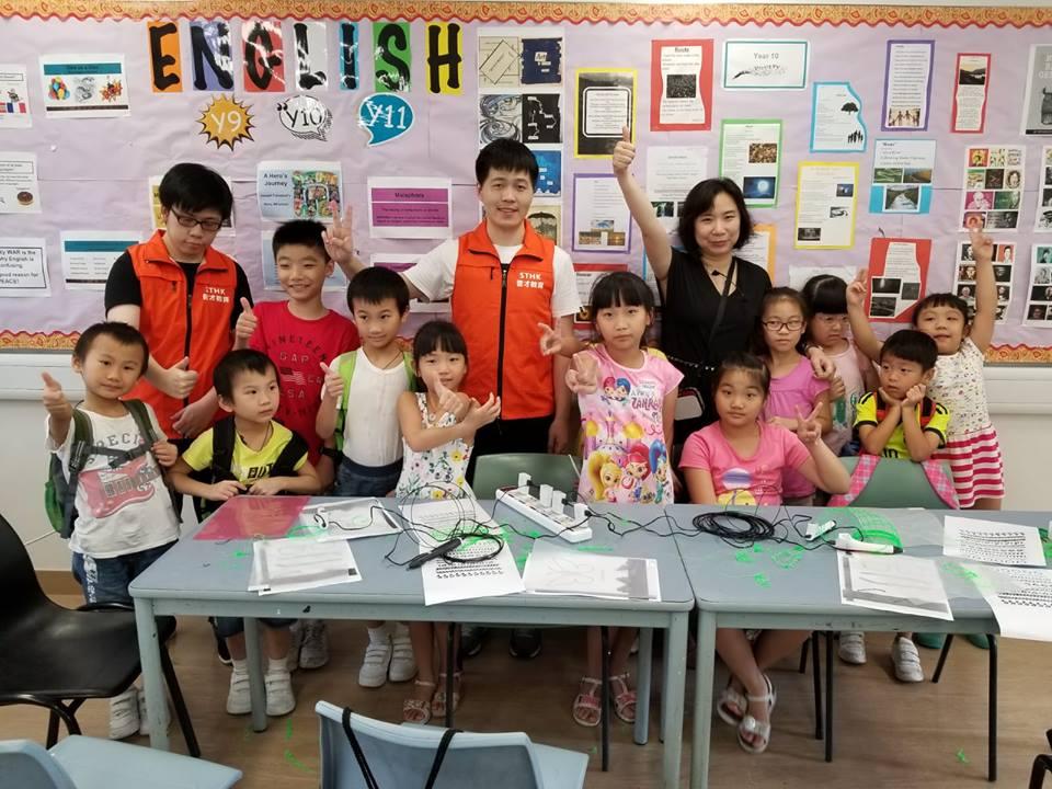 沙田社區STEMic教室